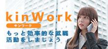 免費的招聘網站Kinwork(kinwaku)