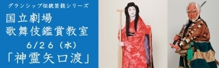 National theater Kabuki appreciation classroom