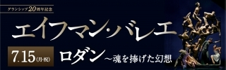 "eifuman ballet ""fantasy that we gave Rodin - soul"" to"