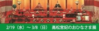 Hina doll exhibition of GRANSHIP Prince Takamatsu princess