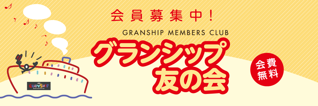 Meeting of GRANSHIP friend