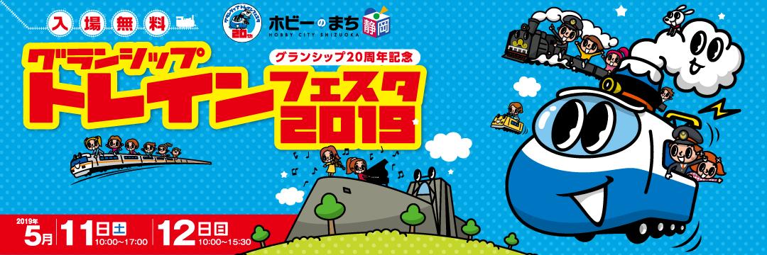 GRANSHIP train Festa 2019