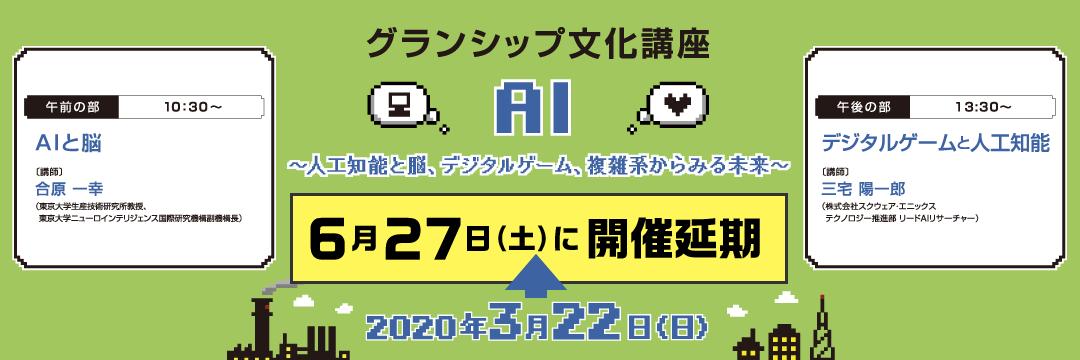 """豪華輪船文化講座""""AI"""""""